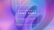 色彩斑斓简约时尚总结报告商务演示团队汇报培训讲座