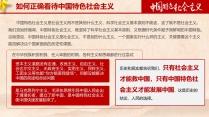 【党建工作】坚持和发展中国特色社会主义示例6