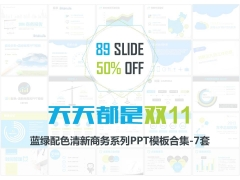 【50% Off】蓝绿清新商务PPT模板合集-7套