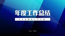 【商务】蓝色商务通用年终总结及工作规划8
