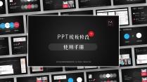 【動畫PPT】藍紫科技大氣商務模板69.0示例6