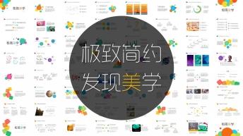 【极简美学4套合集】公司产品项目工作总结等商务模板
