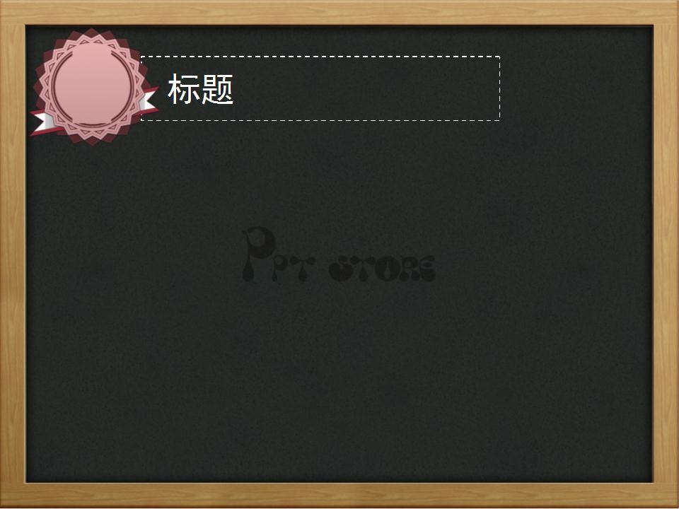 简洁黑板ppt模板示例3