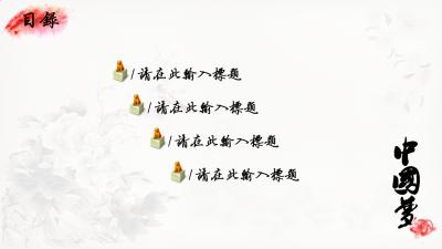 我的中国梦ppt模板】-pptstore