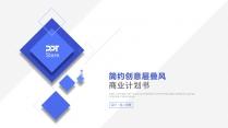 【动态】蓝色菱形商务PPT模板(红蓝双色)