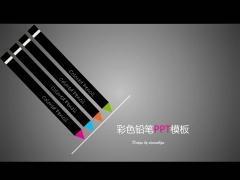 【构画2014年】彩色铅笔PPT模板