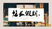 【萤·悠长假期】橘黄杂志国风示例2