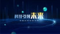 【科技】蓝色炫光质感科技模板3