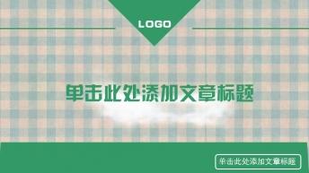 【动态】绿色格子小清新节日商务ppt模板