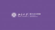 【你最出彩】紫色实用毕业答辩(附内容、框架)