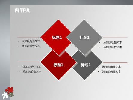 【红白拼图通用商务ppt模板】-pptstore