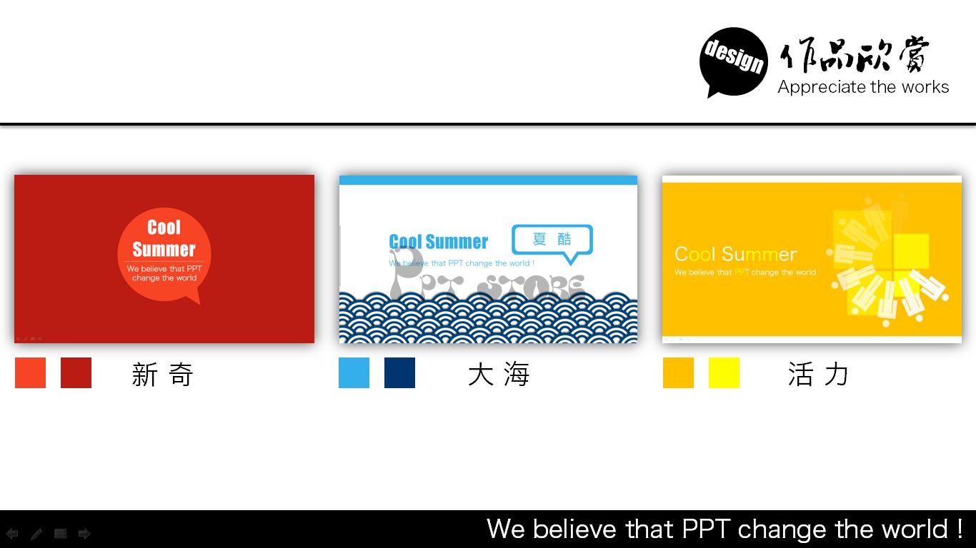 夏酷工作室 设计系列宣传ppt示例3