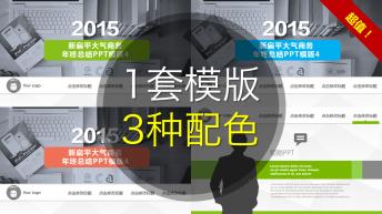 【动态】2015新扁平大气商务年终总结PPT模版4