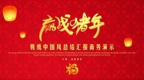 剪紙中國風年底匯報商務演示總結計劃企業宣傳