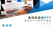 简约通用-工作总结商务报告公司简介商业计划书