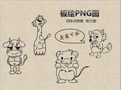 【板绘】动物素材系列2