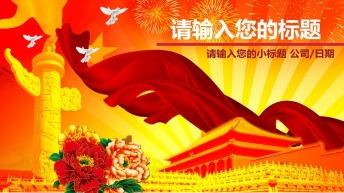国庆节模板 祖国 喜庆 红色