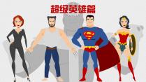 【扁平化创意卡通】超级英雄篇