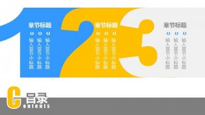 ppt素材 ppt元素 醒目别致的目录  andyguobao    积分:0分 积分获取