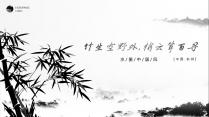 【动态】水墨竹中国风模板(双配色)