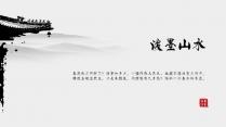 中国风文化主题PPT示例2