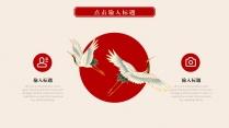 2018中国风工作总结汇报模板 古风红色喜庆简约示例6