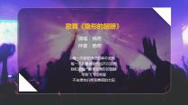 【思路框架】喜庆中国年2018动态年会颁奖PPT示例5