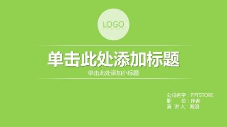 【浅绿色小清新商务模版ppt模板】-pptstore
