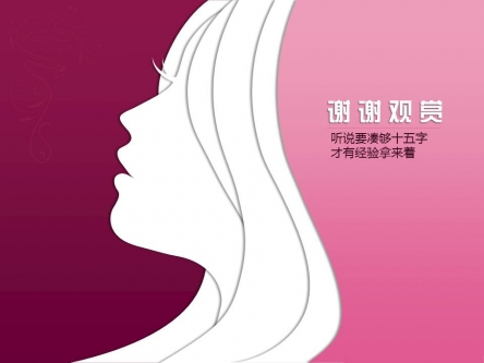 【女生风格ppt动画模板ppt模板】-pptstore图片