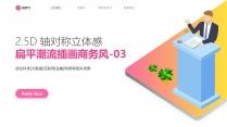 【潮流商务03】2.5D立体潮流插画商务风扁平模版示例3