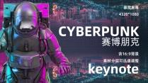 高清赛博朋克科幻风格keynote示例2
