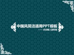 中国风简洁通用PPT模板