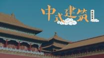 【中国风·建筑】中国风建筑 品牌 风格介绍模板