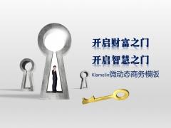【开启智慧、财富之门】金属闪亮商务汇报模板(两比例示例2