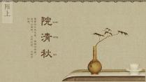 【院清秋】工笔国风ppt模板示例2