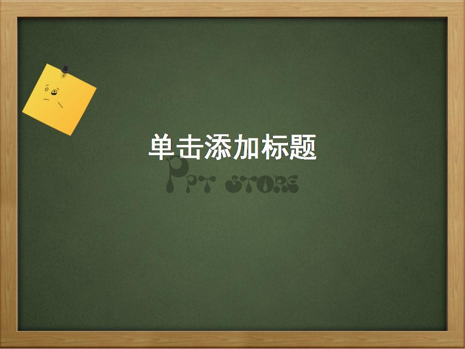 简洁黑板ppt模板示例1