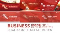 紅色大氣排版商務報告模板(六)套合集【10】