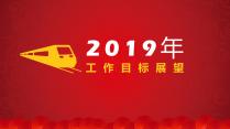 【思路框架】喜庆中国年2018动态年会颁奖PPT示例3