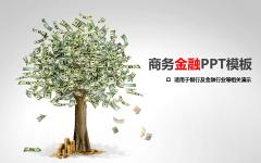 商务金融PPT模板示例1
