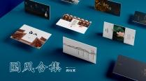 【合集】国风文化新潮PPT模板