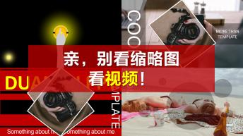 【动态】创意商务酷炫图片展示动画PPT模版01