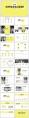 木纹时尚商务汇报模板示例8