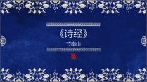 【G】宝蓝色古典中国风大气模板