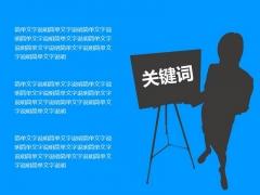 人物剪影漫漫职场奋斗路蓝黑商务通用PPT模板示例6