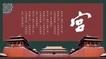 【复古宫廷风】宫墙红色复古中国风PPT模板示例5