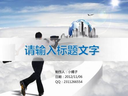 蓝色 商务ppt 竞聘ppt 商务ppt模板