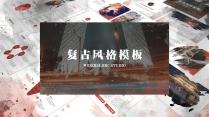 【美学14.0】复古怀旧风格商务模板(双版本)