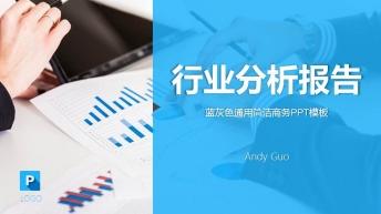 行业分析报告-欧美蓝灰简洁通用多版式扁平商务模板