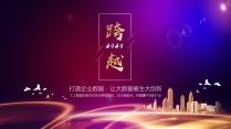 【商务中国】公司企业品牌发布年终工作总结PPT