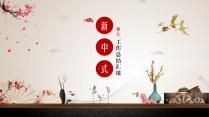 新中式国风公司企业文化宣传工作总结PPT